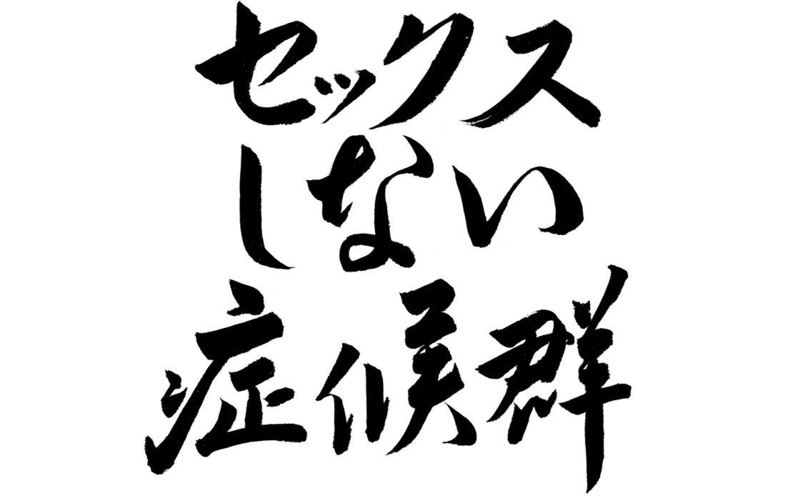 Sekkusu shinai shōkōgun. Celibacy syndrome